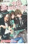今日、恋をはじめます 14 (Sho‐Comiフラワーコミックス)