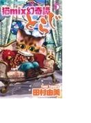 猫mix幻奇譚とらじ 5 (flowersフラワーコミックスα)(flowersフラワーコミックス)