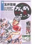 かもめ☆チャンス 013 (ビッグコミックス)(ビッグコミックス)