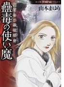 蠱毒の使い魔 魔百合の恐怖報告 (HONKOWAコミックス)(HONKOWAコミックス)