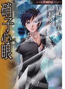 硝子心眼 (HONKOWAコミックス)(HONKOWAコミックス)