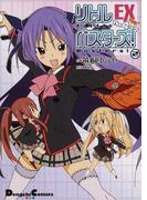 リトルバスターズ!EX The4コマ 2 (Dengeki Comics EX)(電撃コミックスEX)