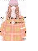 シックスハーフ 5 (りぼんマスコットコミックス クッキー)(りぼんマスコットコミックス)