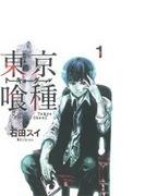 東京喰種 1 (ヤングジャンプ・コミックス)(ヤングジャンプコミックス)