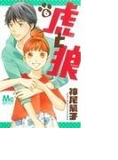 虎と狼 6 (マーガレットコミックス)(マーガレットコミックス)
