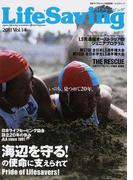 ライフセービング いのち、見つめて20年。生命の尊厳を追求する情報誌 Vol.14(2011) 日本ライフセービング協会設立20年の歩み (KAZIムック)
