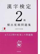 漢字検定2級〈頻出度順〉問題集 文部科学省後援