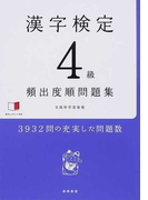 漢字検定4級〈頻出度順〉問題集 文部科学省後援