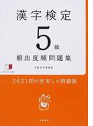 漢字検定5級〈頻出度順〉問題集 文部科学省後援