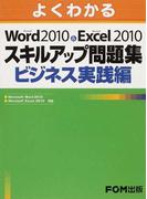 よくわかるMicrosoft Word 2010&Microsoft Excel 2010スキルアップ問題集 ビジネス実践編