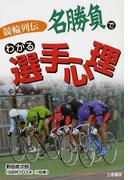 名勝負でわかる選手心理 競輪列伝 (サンケイブックス)(サンケイブックス)