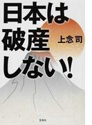日本は破産しない! (宝島SUGOI文庫)(宝島SUGOI文庫)