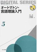 オートマトン・言語理論入門 (未来へつなぐデジタルシリーズ)