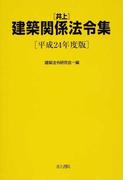 井上建築関係法令集 平成24年度版
