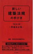 新しい建築法規の手びき 平成24年版