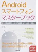 Androidスマートフォンマスターブック OSの構造理解から、システム設計、セキュリティ対策まで