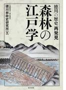 森林の江戸学 徳川の歴史再発見 1