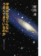 宇宙はなぜこんなにうまくできているのか (知のトレッキング叢書)(知のトレッキング叢書)