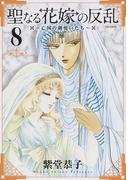 聖なる花嫁の反乱 亡国の御使いたち 8 (Flex Comix)(Flex Comix(フレックスコミックス))