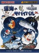 深海のサバイバル 生き残り作戦 (かがくるBOOK 科学漫画サバイバルシリーズ)