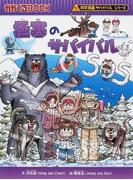 極寒のサバイバル 生き残り作戦 (かがくるBOOK 科学漫画サバイバルシリーズ)