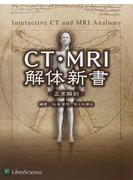 CT・MRI解体新書 正常解剖