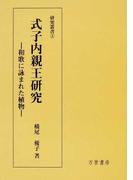 式子内親王研究 和歌に詠まれた植物 (研究叢書)