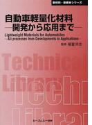 自動車軽量化材料 開発から応用まで 普及版 (CMCテクニカルライブラリー 新材料・新素材シリーズ)