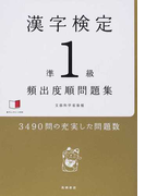 漢字検定準1級〈頻出度順〉問題集 文部科学省後援
