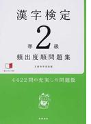 漢字検定準2級〈頻出度順〉問題集 文部科学省後援
