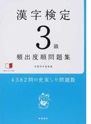 漢字検定3級〈頻出度順〉問題集 文部科学省後援