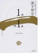 漢字検定1級準1級 2つの級を同時に学べる
