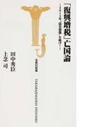 """「復興増税」亡国論 2013年""""震災恐慌""""を防げ! (宝島社新書)(宝島社新書)"""
