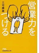 営業力をつける (日経ビジネス人文庫)(日経ビジネス人文庫)