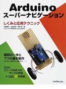 Arduinoスーパーナビゲーション しくみと応用テクニック