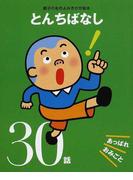 とんちばなし あっぱれおみごと30話 (親子の名作よみきかせ絵本)