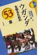 ウガンダを知るための53章 (エリア・スタディーズ)