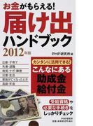 お金がもらえる!届け出ハンドブック 2012年版 こんなにある助成金・給付金