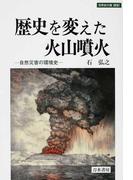 歴史を変えた火山噴火 自然災害の環境史