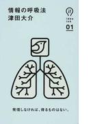 情報の呼吸法 (idea ink)