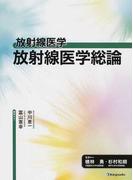 放射線医学総論 (放射線医学)
