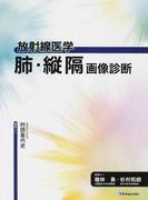 肺・縦隔画像診断 (放射線医学)