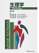 生理学 第8版 (MINOR TEXTBOOK)
