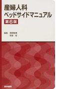 産婦人科ベッドサイドマニュアル 第6版