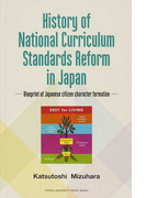 History of National Curriculum Standards Reform in Japan Blueprint of Japanese citizen character formation