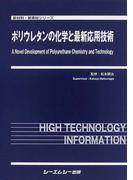 ポリウレタンの化学と最新応用技術 (新材料・新素材シリーズ)