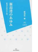 新潟港のあゆみ 新潟の近代化と港 (朱鷺新書)(朱鷺新書)