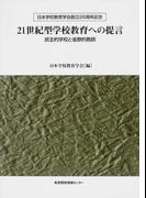 21世紀型学校教育への提言 民主的学校と省察的教師 日本学校教育学会創立25周年記念