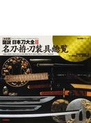 図説・日本刀大全 決定版 2 名刀・拵・刀装具総覧