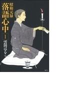 昭和元禄落語心中(KCx ITAN) 10巻セット